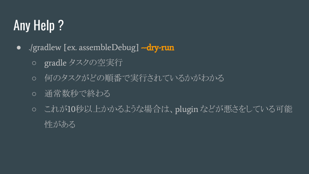 Any Help ? ● ./gradlew [ex. assembleDebug] --dr...