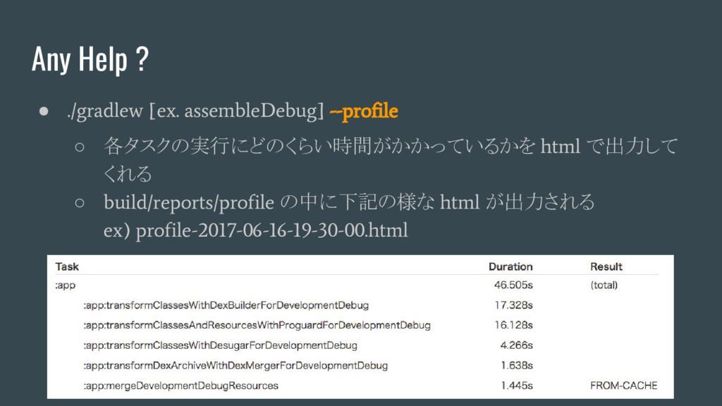 Any Help ? ● ./gradlew [ex. assembleDebug] --pr...