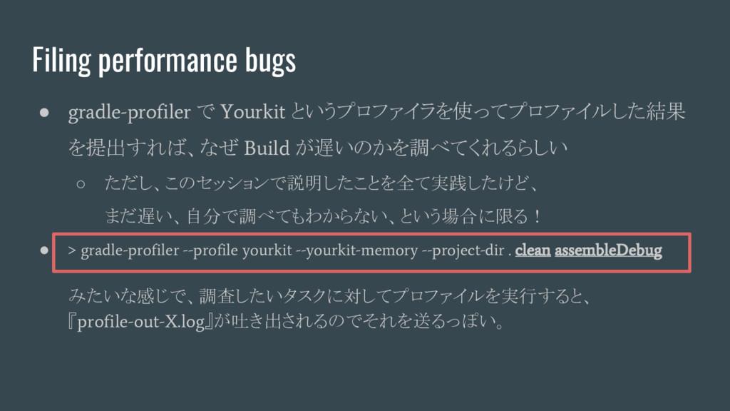 Filing performance bugs ● gradle-profiler で You...