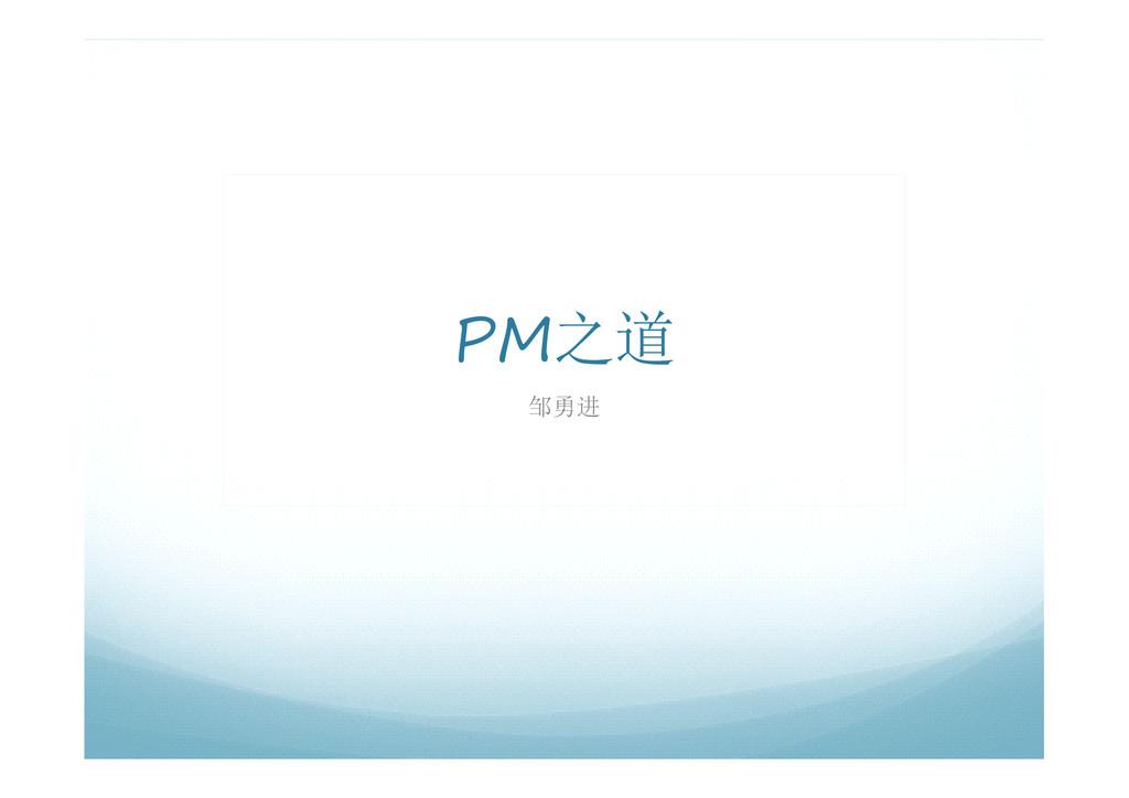 PM之道 邹勇进