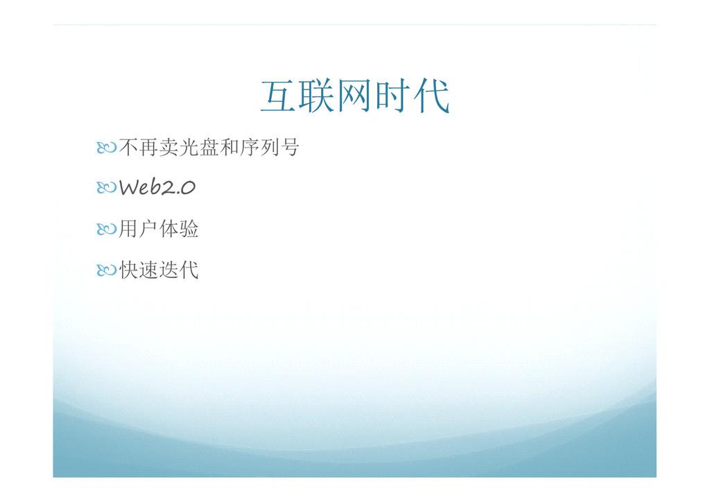互联网时代 �不再卖光盘和序列号 �Web2.0 �用户体验 �快速迭代