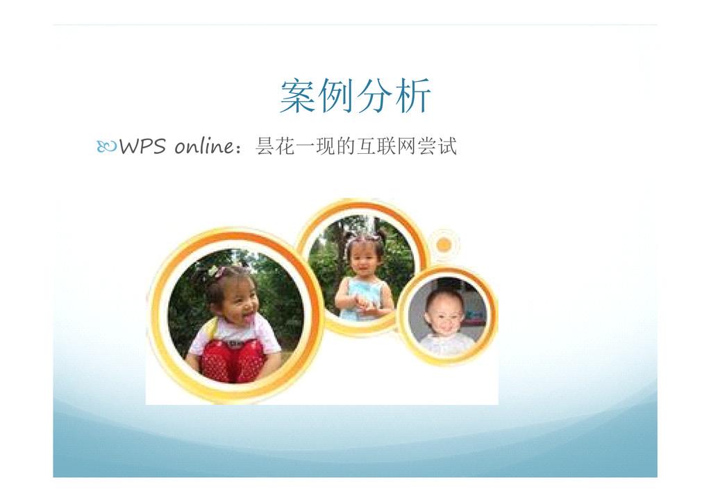 案例分析 �WPS online:昙花一现的互联网尝试