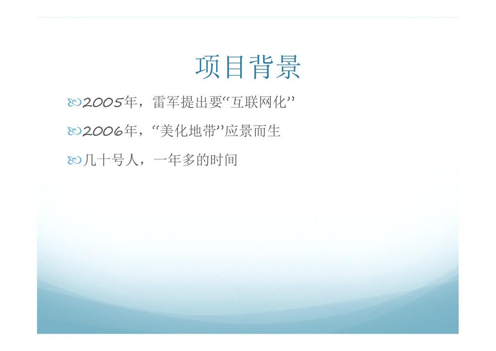 """项目背景 �2005年,雷军提出要""""互联网化"""" �2006年,""""美化地带""""应景而生 �几十号人..."""