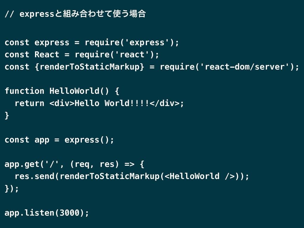 // expressͱΈ߹Θͤͯ͏߹ const express = require('...