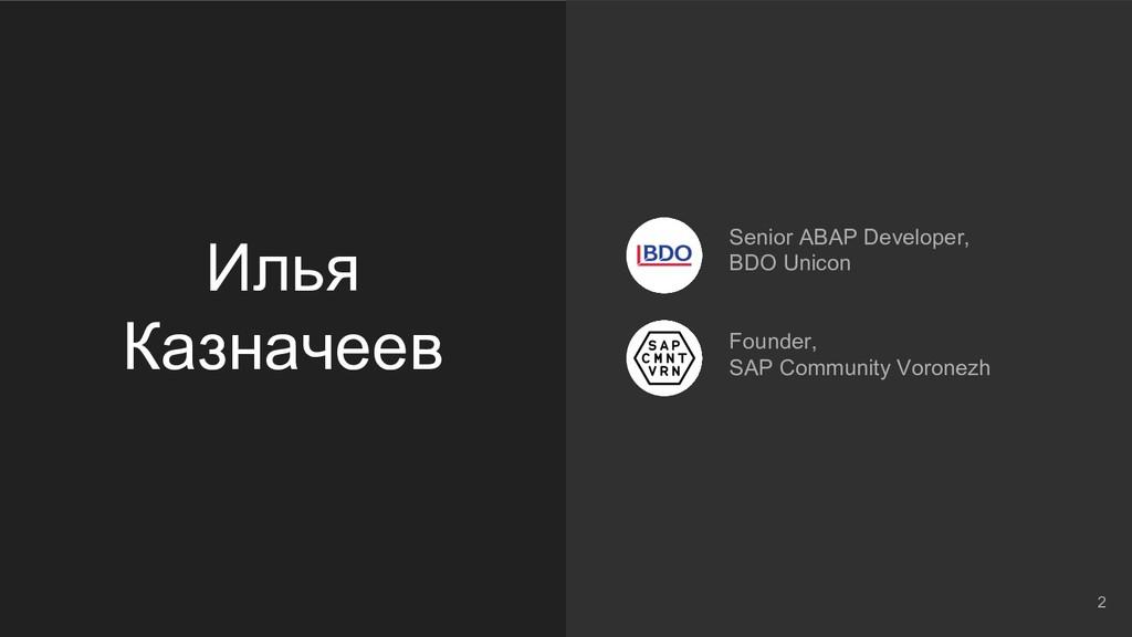 Илья Казначеев Senior ABAP Developer, BDO Unico...