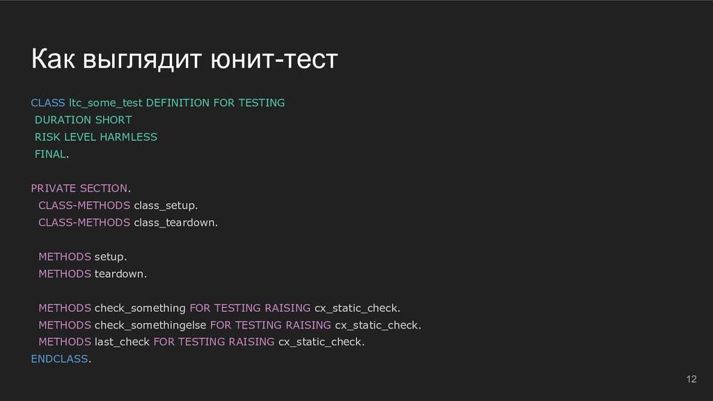 Как выглядит юнит-тест CLASS ltc_some_test DEFI...
