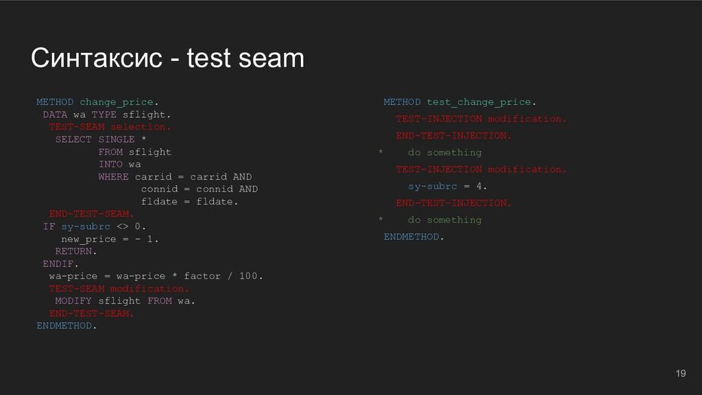 Синтаксис - test seam METHOD change_price. DATA...