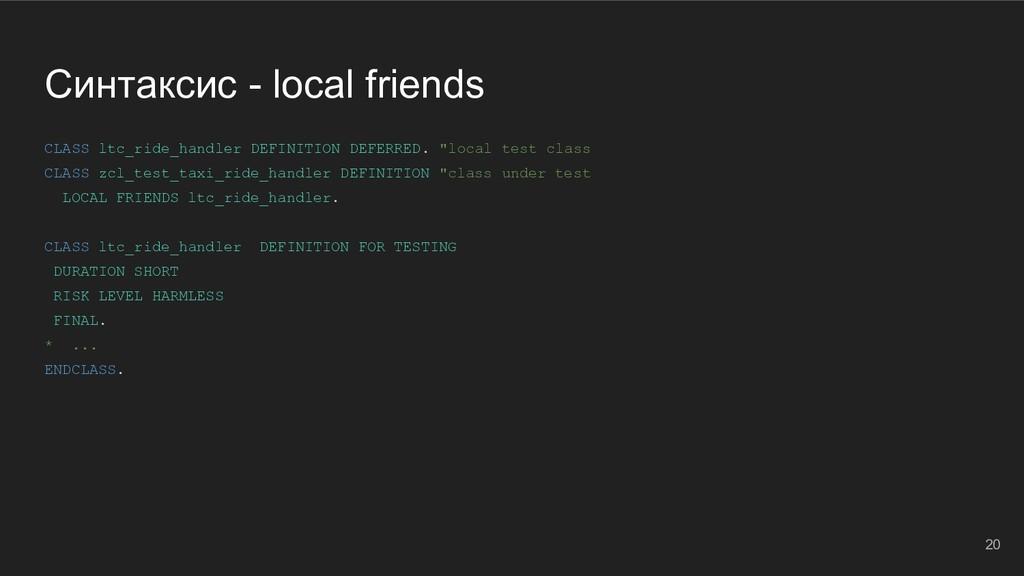Синтаксис - local friends CLASS ltc_ride_handle...