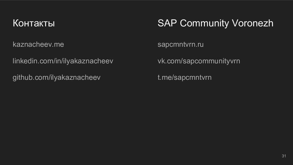 Контакты kaznacheev.me linkedin.com/in/ilyakazn...
