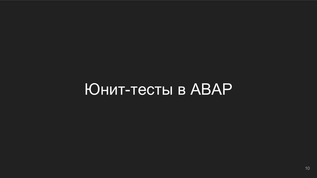 Юнит-тесты в ABAP 10