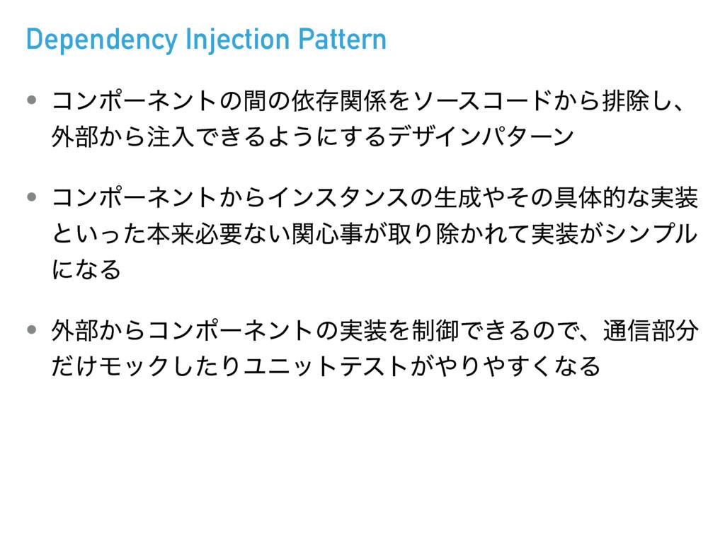 Dependency Injection Pattern • ίϯϙʔωϯτͷؒͷґଘؔΛι...