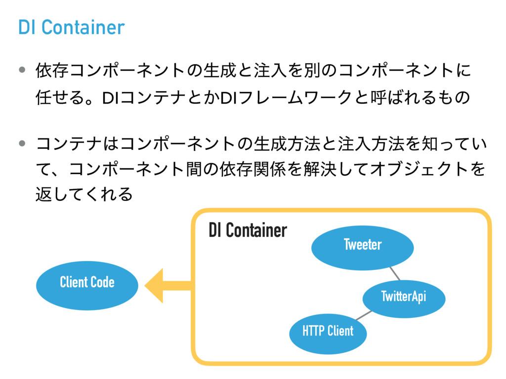 DI Container • ґଘίϯϙʔωϯτͷੜͱೖΛผͷίϯϙʔωϯτʹ ͤΔɻD...