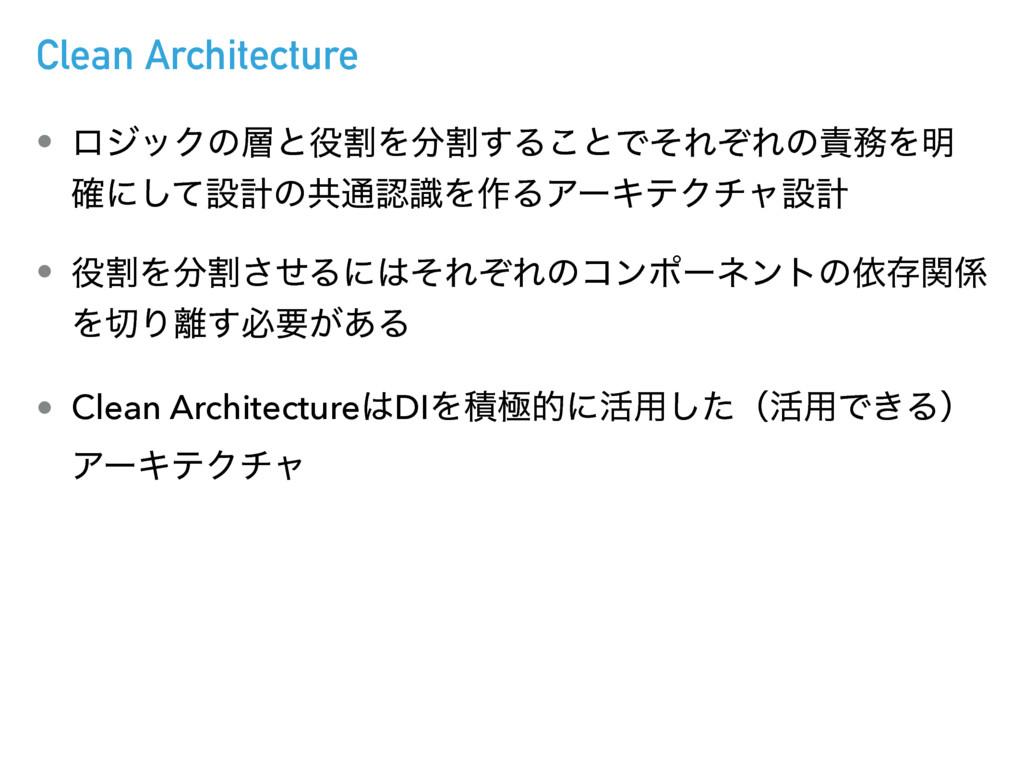 Clean Architecture • ϩδοΫͷͱׂΛׂ͢Δ͜ͱͰͦΕͧΕͷΛ໌...