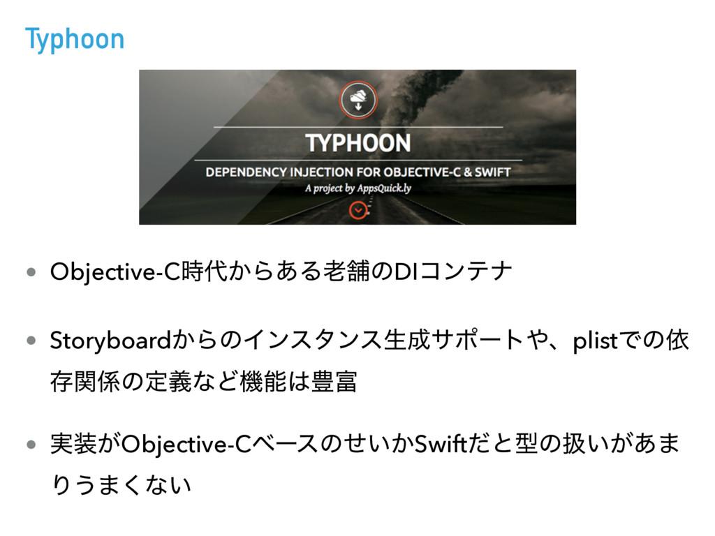 Typhoon • Objective-C͔Β͋ΔฮͷDIίϯςφ • Storyboa...