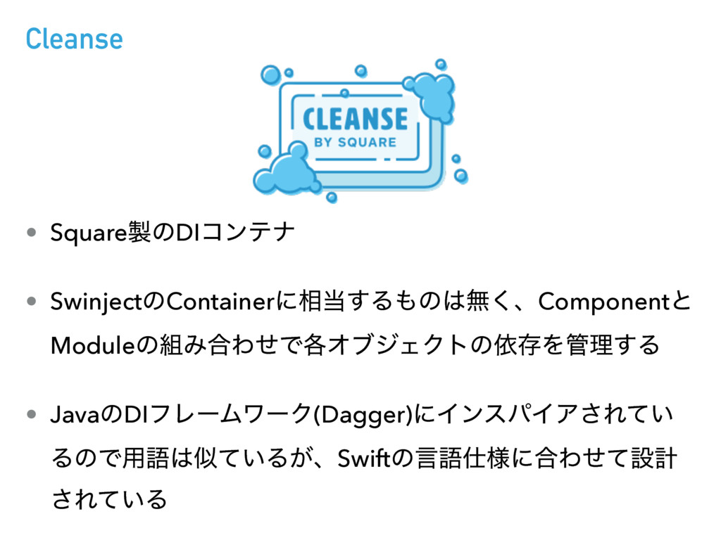 Cleanse • SquareͷDIίϯςφ • SwinjectͷContainerʹ૬...