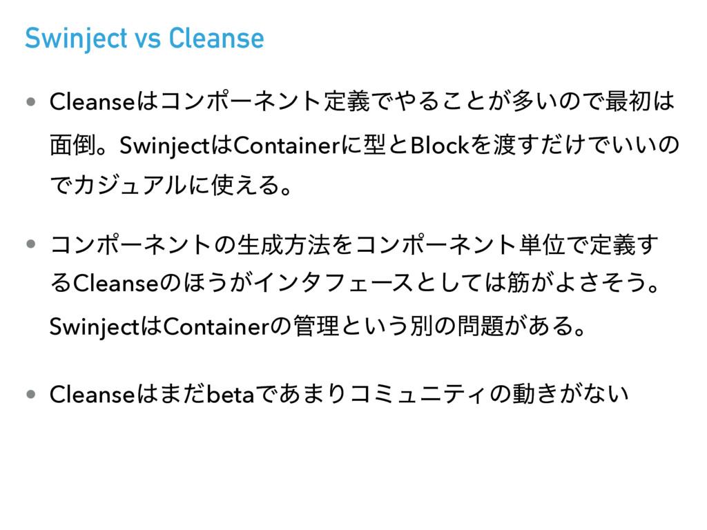 Swinject vs Cleanse • CleanseίϯϙʔωϯτఆٛͰΔ͜ͱ͕ଟ͍...