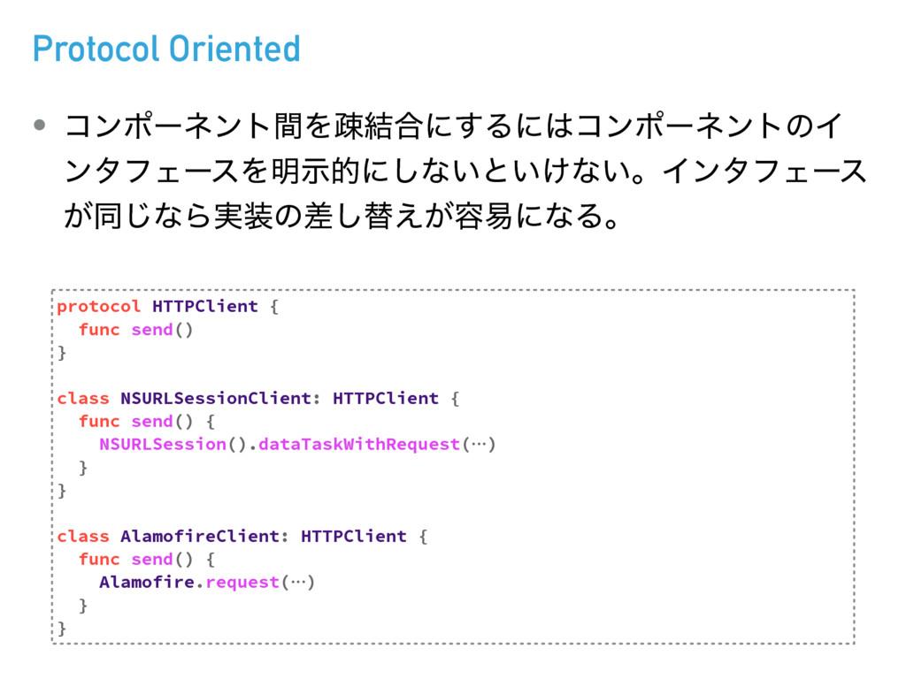 Protocol Oriented • ίϯϙʔωϯτؒΛૄ݁߹ʹ͢ΔʹίϯϙʔωϯτͷΠ ...