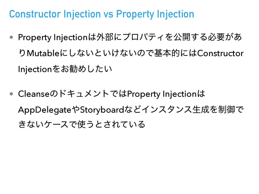 Constructor Injection vs Property Injection • P...