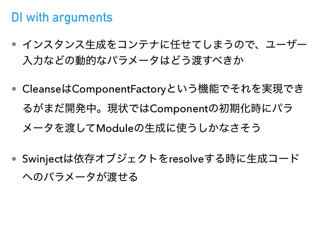 DI with arguments • ΠϯελϯεੜΛίϯςφʹͤͯ͠·͏ͷͰɺϢʔβʔ...