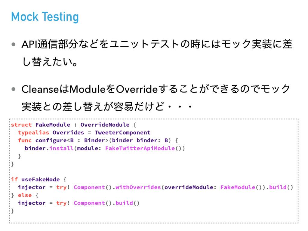 Mock Testing • API௨৴෦ͳͲΛϢχοτςετͷʹϞοΫ࣮ʹࠩ ͠ସ͑...