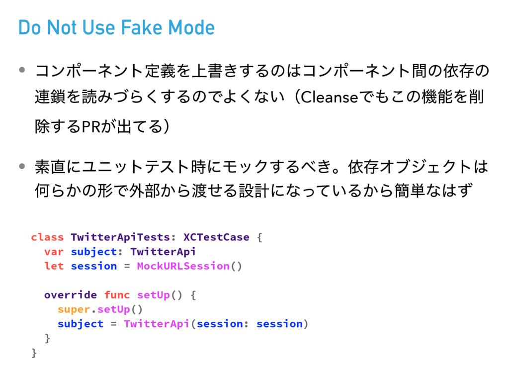 Do Not Use Fake Mode • ίϯϙʔωϯτఆٛΛ্ॻ͖͢Δͷίϯϙʔωϯτ...