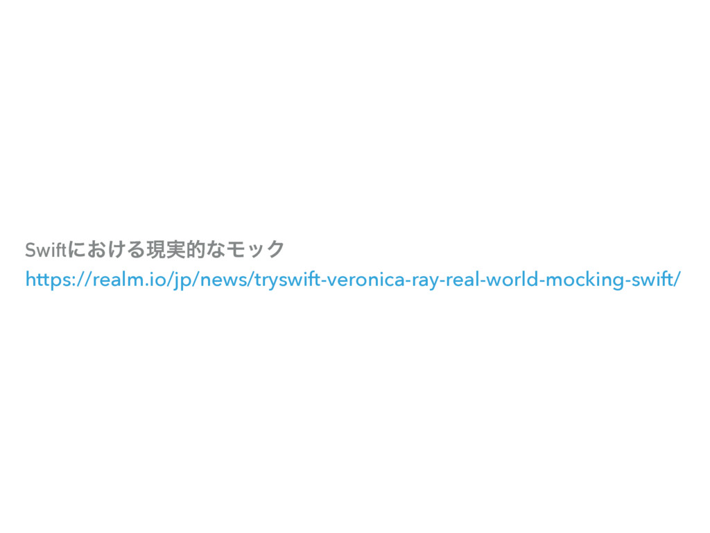 Swiftʹ͓͚Δݱ࣮తͳϞοΫ https://realm.io/jp/news/trysw...