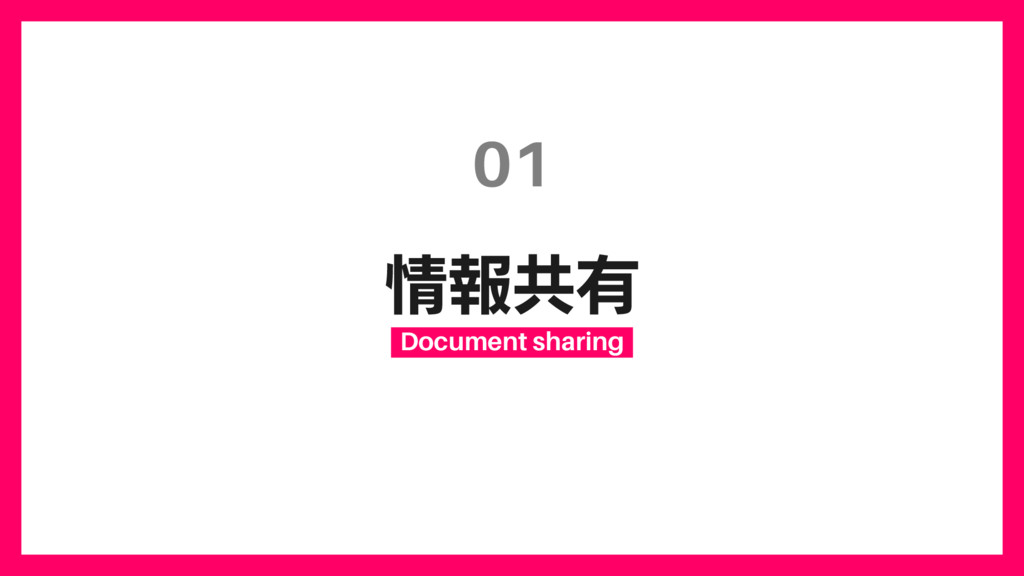 ใڞ༗ Document sharing 01