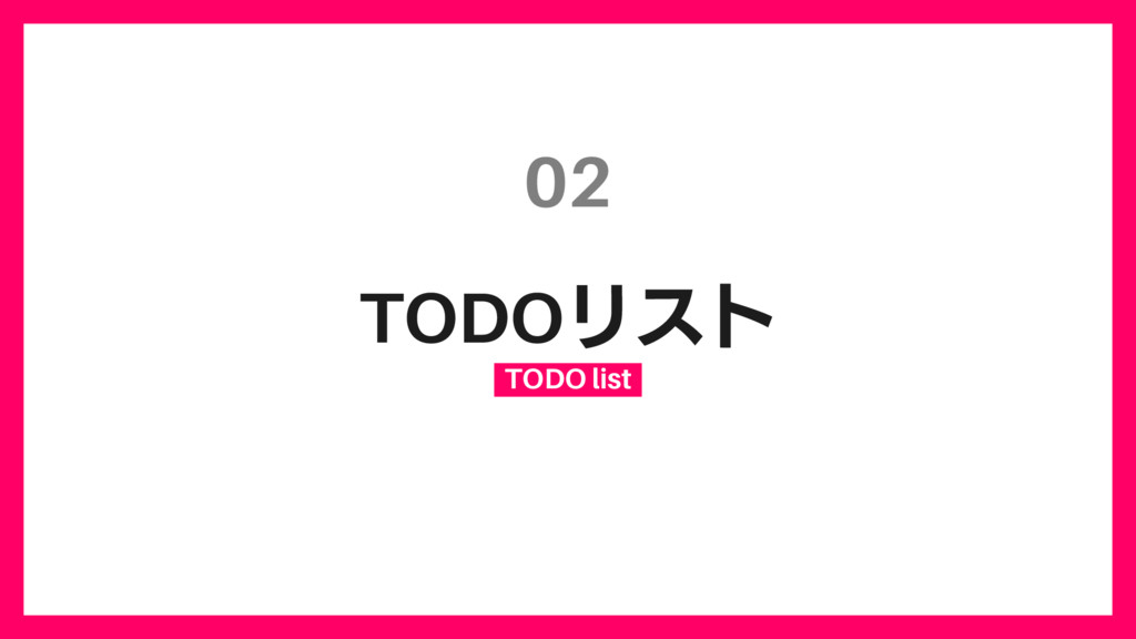 TODOϦετ TODO list 02
