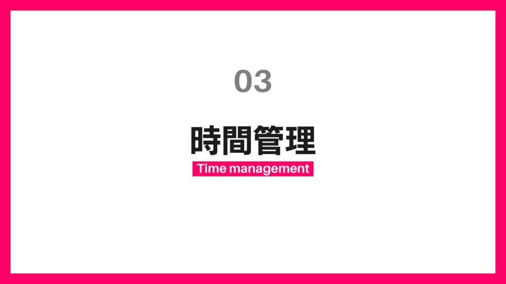 ؒཧ Time management 03