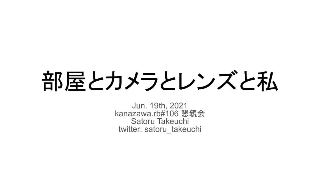 部屋とカメラとレンズと私 Jun. 19th, 2021 kanazawa.rb#106 懇親...