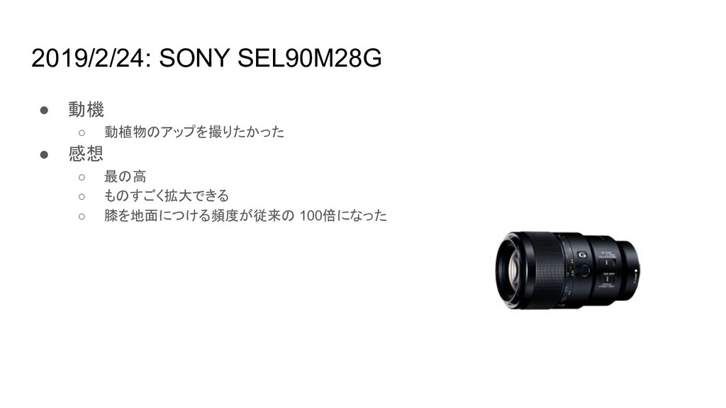 2019/2/24: SONY SEL90M28G ● 動機 ○ 動植物のアップを撮りたかった...