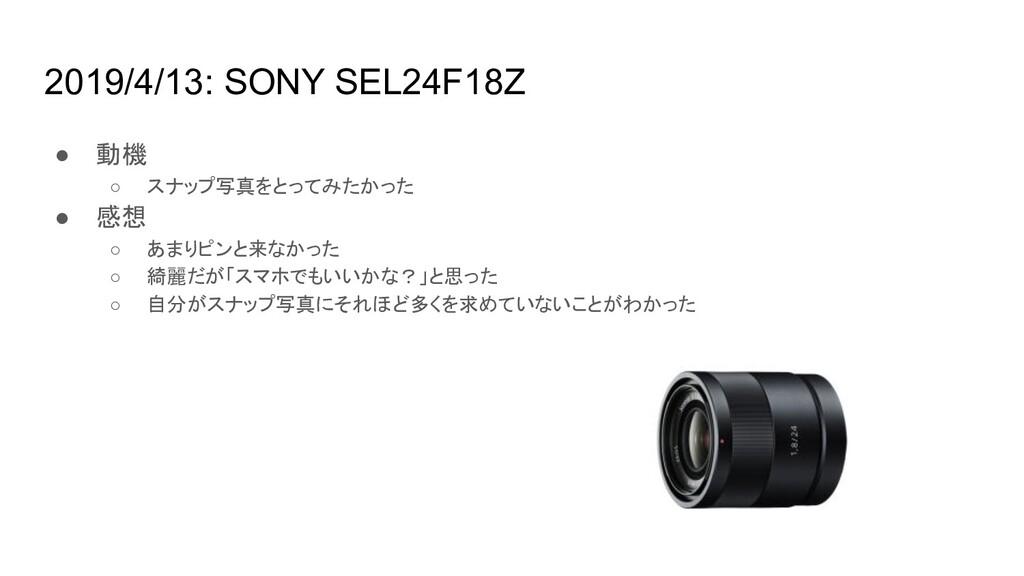 2019/4/13: SONY SEL24F18Z ● 動機 ○ スナップ写真をとってみたかっ...
