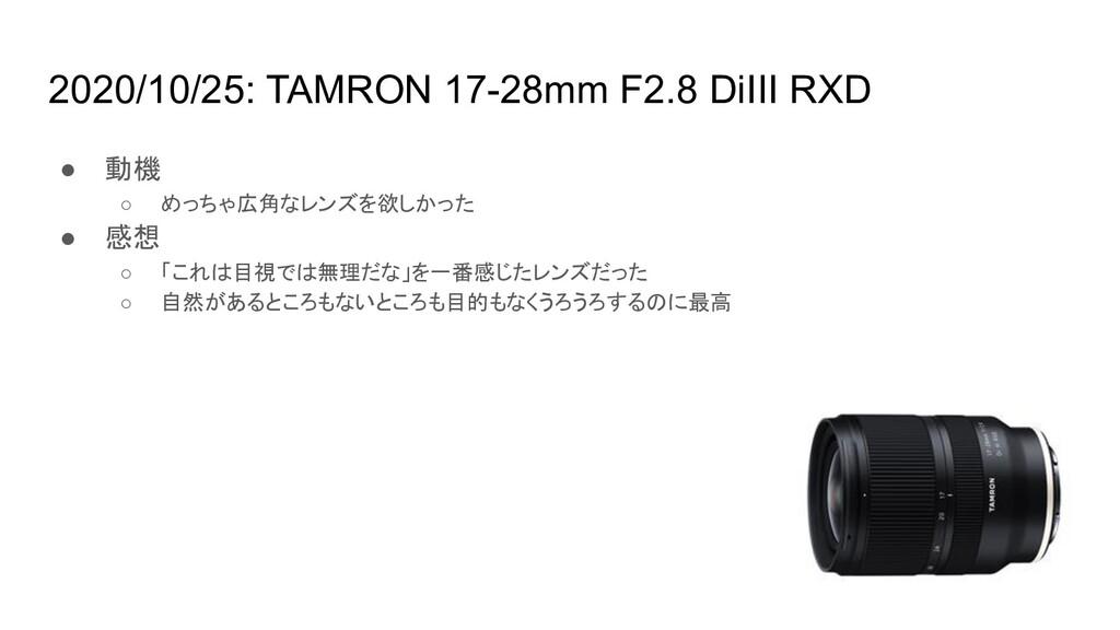 2020/10/25: TAMRON 17-28mm F2.8 DiIII RXD ● 動機 ...