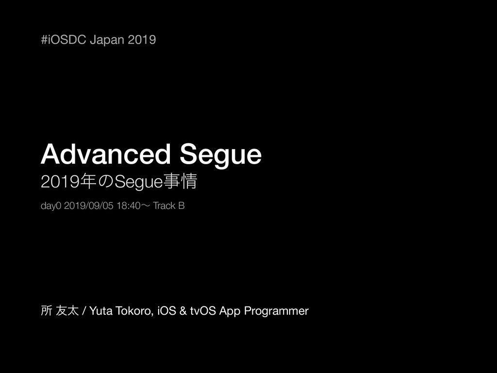 Advanced Segue 2019೥ͷSegueࣄ৘ ॴ ༑ଠ / Yuta Tokoro...
