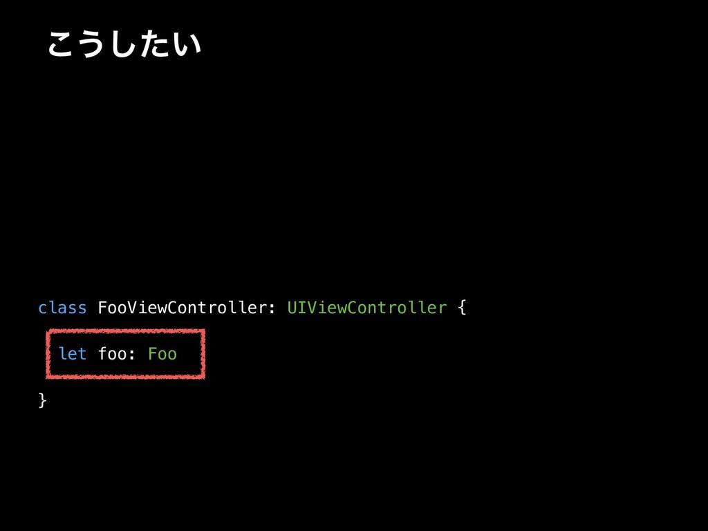 class FooViewController: UIViewController { let...