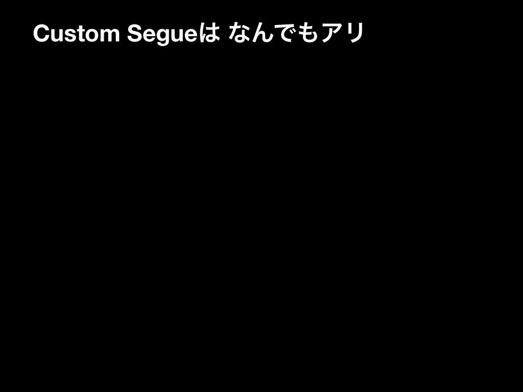 Custom Segue ͳΜͰΞϦ
