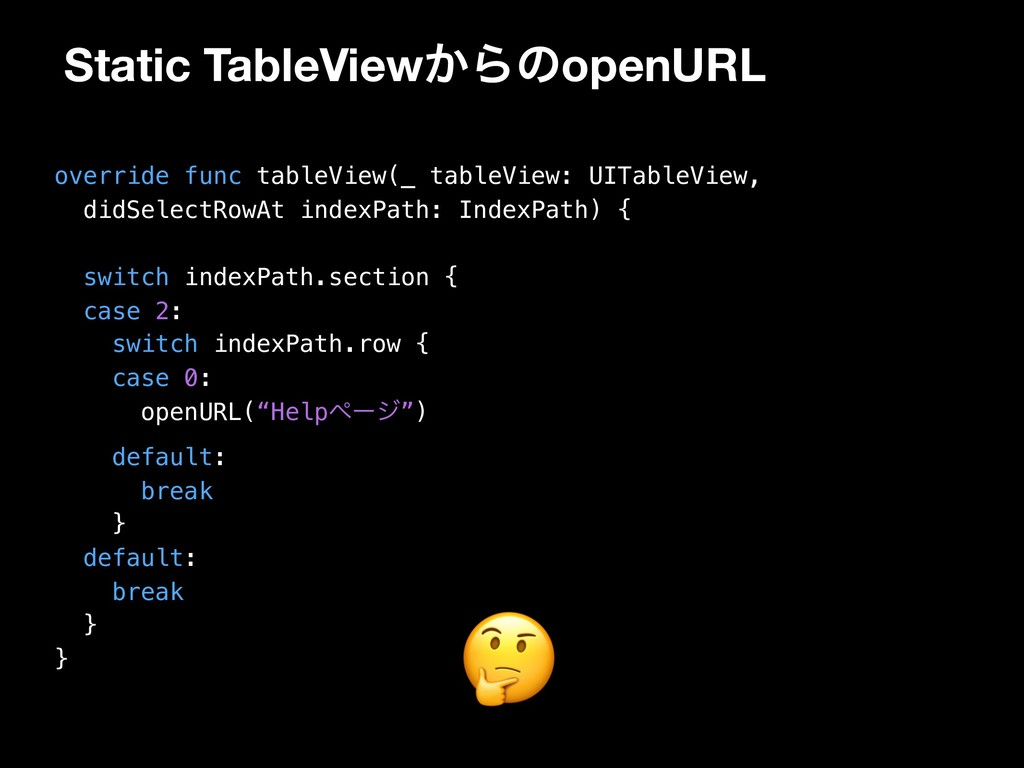Static TableView͔ΒͷopenURL override func tableV...