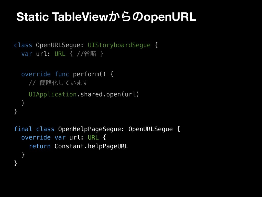 Static TableView͔ΒͷopenURL class OpenURLSegue: ...