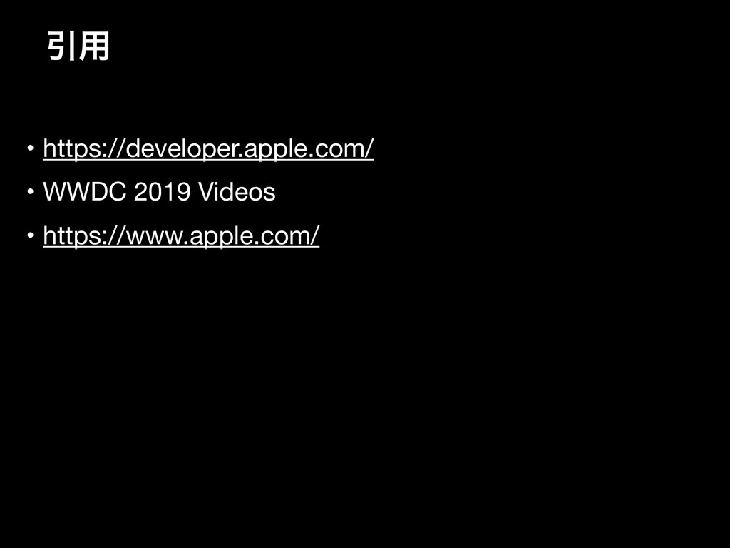 Ҿ༻ • https://developer.apple.com/  • WWDC 2019 ...