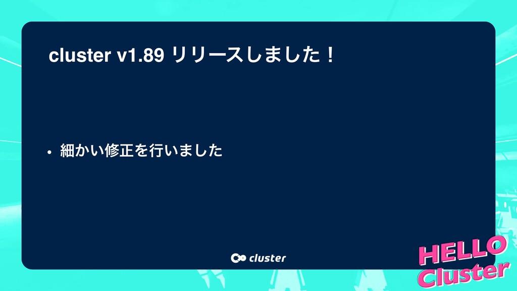 w ࡉ͔͍मਖ਼Λߦ͍·ͨ͠ cluster v1.89 ϦϦʔε͠·ͨ͠ʂ