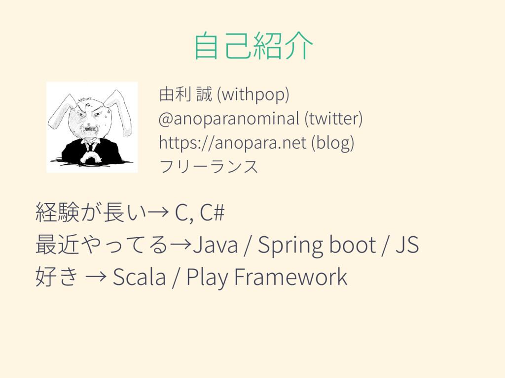 自己紹介 経験が長い→ C, C# 最近やってる→Java / Spring boot / J...