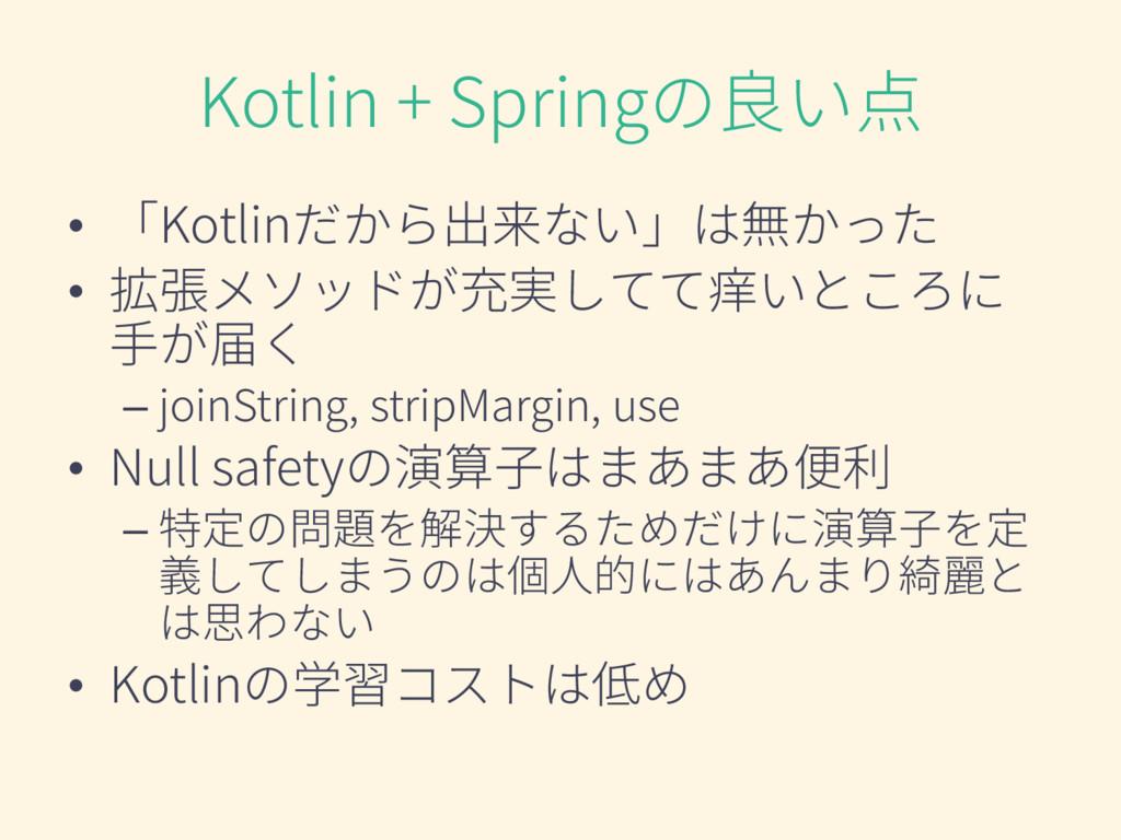 Kotlin + Springの良い点 • 「Kotlinだから出来ない」は無かった • 拡張...
