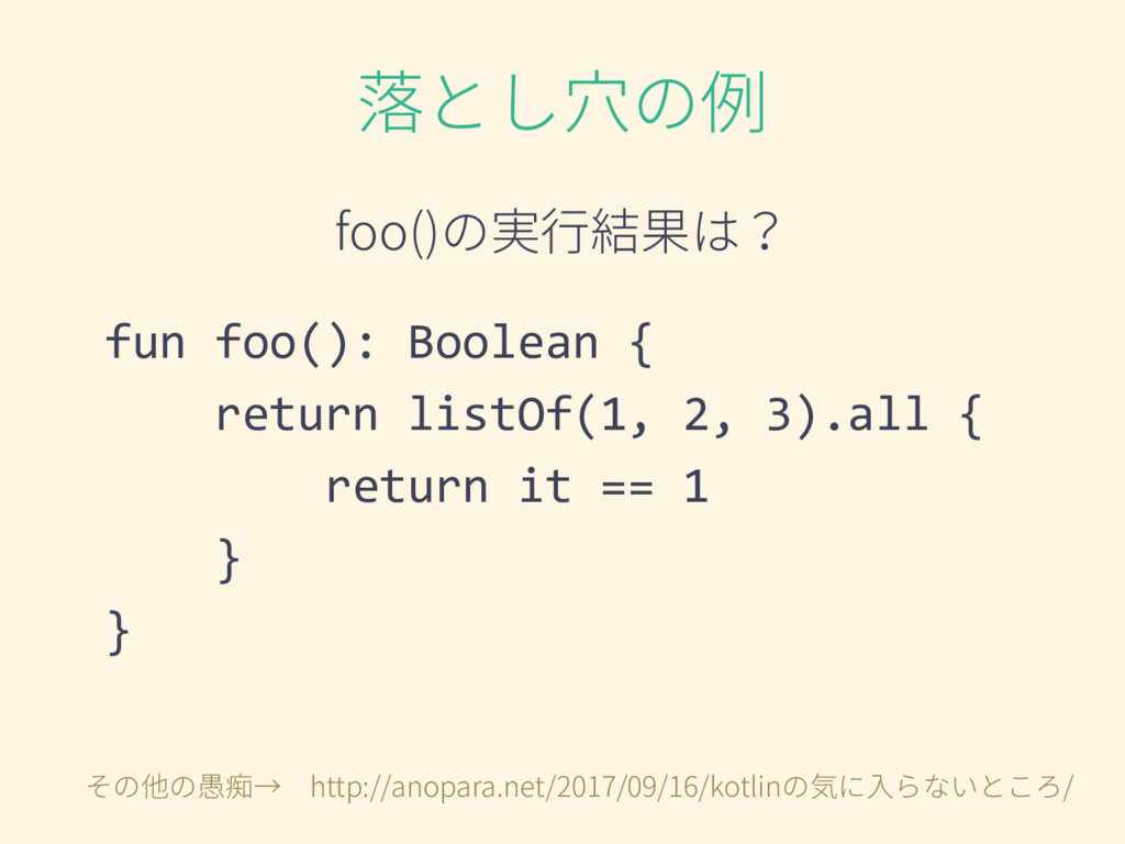 fun foo(): Boolean { return listOf(1, 2, 3).all...