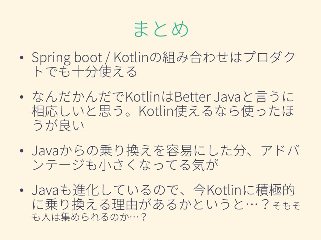 まとめ • Spring boot / Kotlinの組み合わせはプロダク トでも十分使える ...