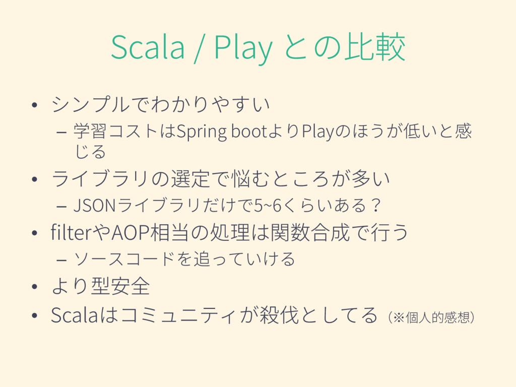 Scala / Play との比較 • シンプルでわかりやすい – 学習コストはSpring ...