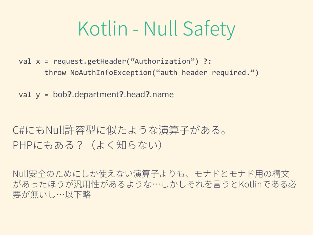 Kotlin - Null Safety val x = request.getHeader(...