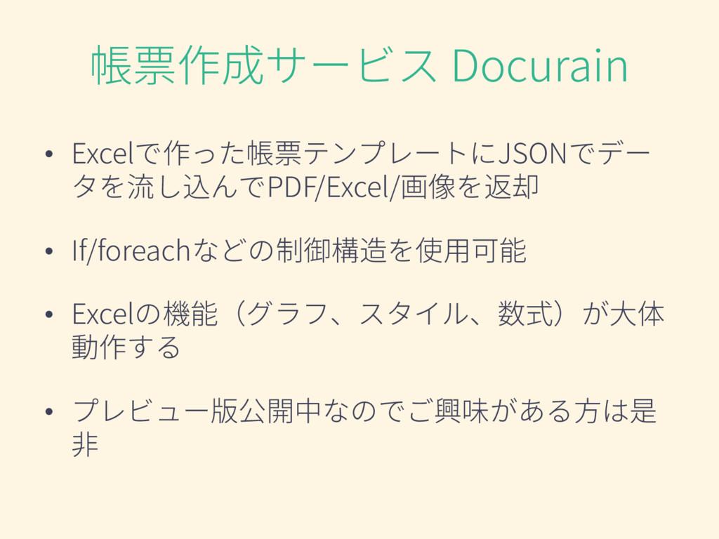 帳票作成サービス Docurain • Excelで作った帳票テンプレートにJSONでデー タ...