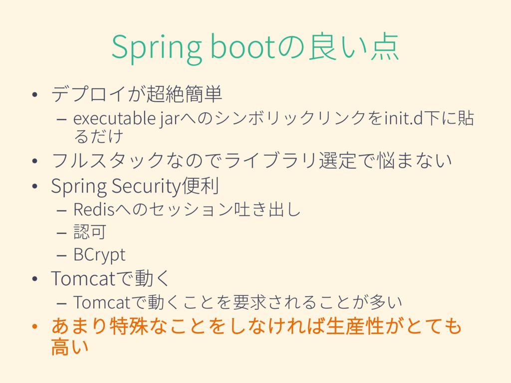 Spring bootの良い点 • デプロイが超絶簡単 – executable jarへのシ...