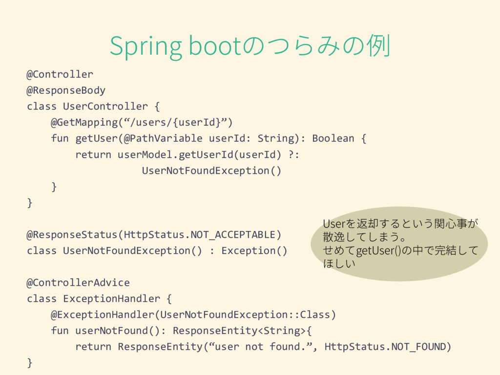 Spring bootのつらみの例 @Controller @ResponseBody cla...
