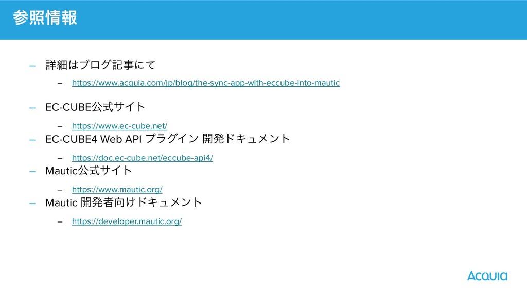 রใ – ৄࡉϒϩάهʹͯ   – https://www.acquia.com/jp...